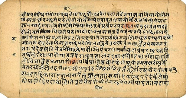 sanskrit in relations to hinduism essay Hinduism is essentially a spoken tradition, and sound is the primary means of spiritual expression speech is personified as vak, a form of goddess sarasvati.